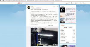iPhone 7 Akku Weibo2